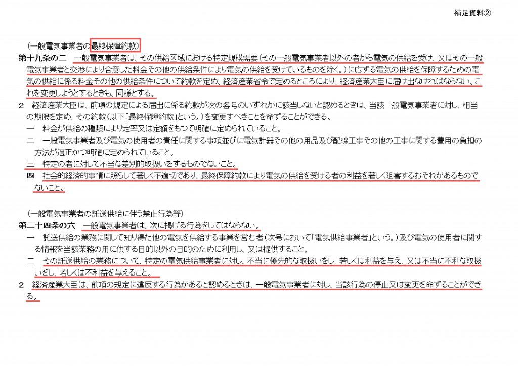 12 ◎電気事業法 供給に関する補足資料①②_PAGE0001